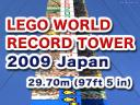 LEGO-TOWER