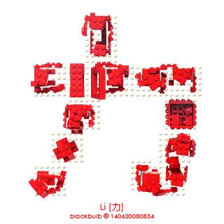 design:Li (力)details:This is a speci... 力