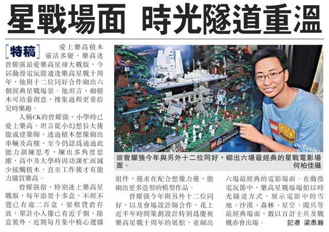 20090802_singtao_news_sw_tunnel_m.jpg