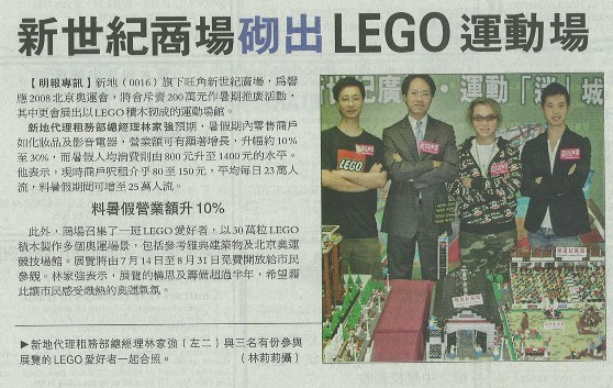 mingpao_b08_1jul08_.jpg