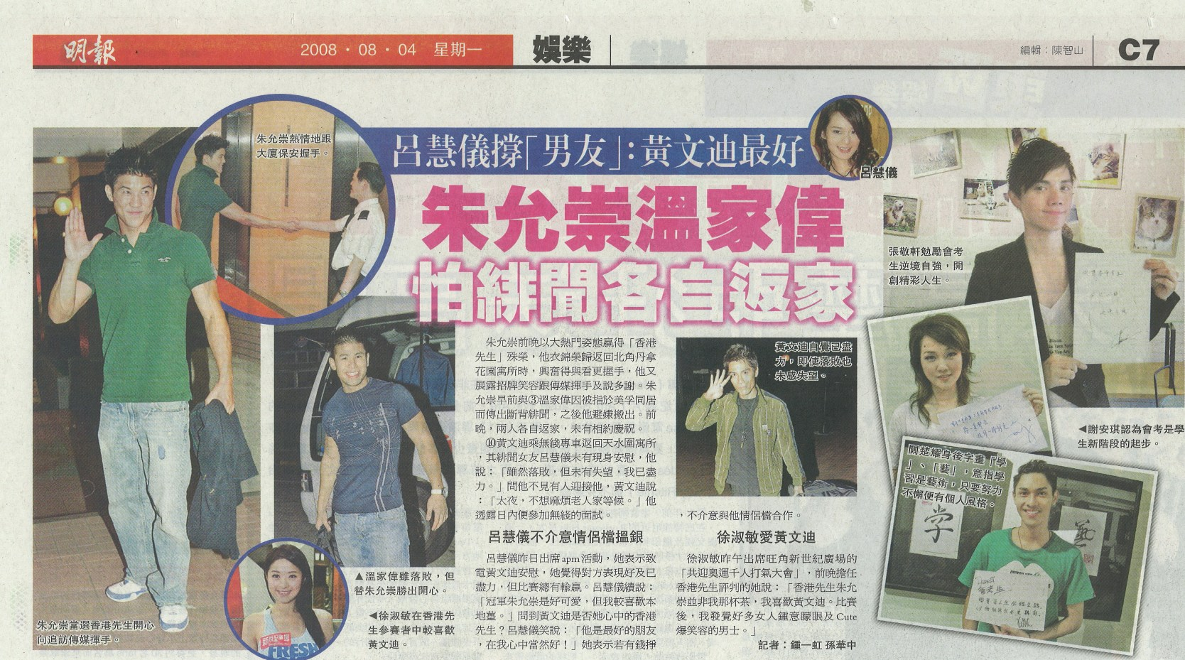 mingpao_c7_4aug08.jpg