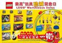 lego_warehouse_sales_2012.jpg