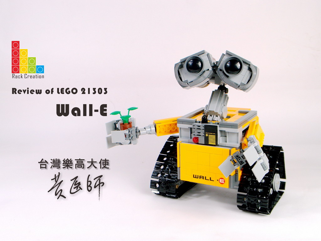 2015lego idea 21303 - Wall-E (瓦力)
