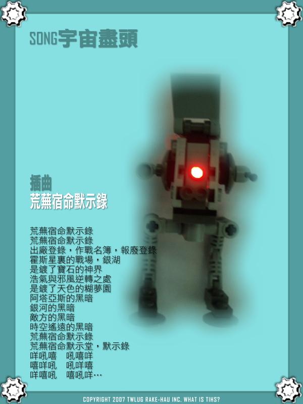 [設計] 鐵獸革命 (Iron Animal Revolutionnaire)