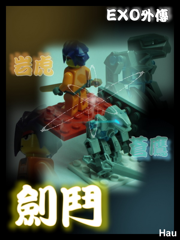 [封面設計] EXO外傳 - 劍鬥