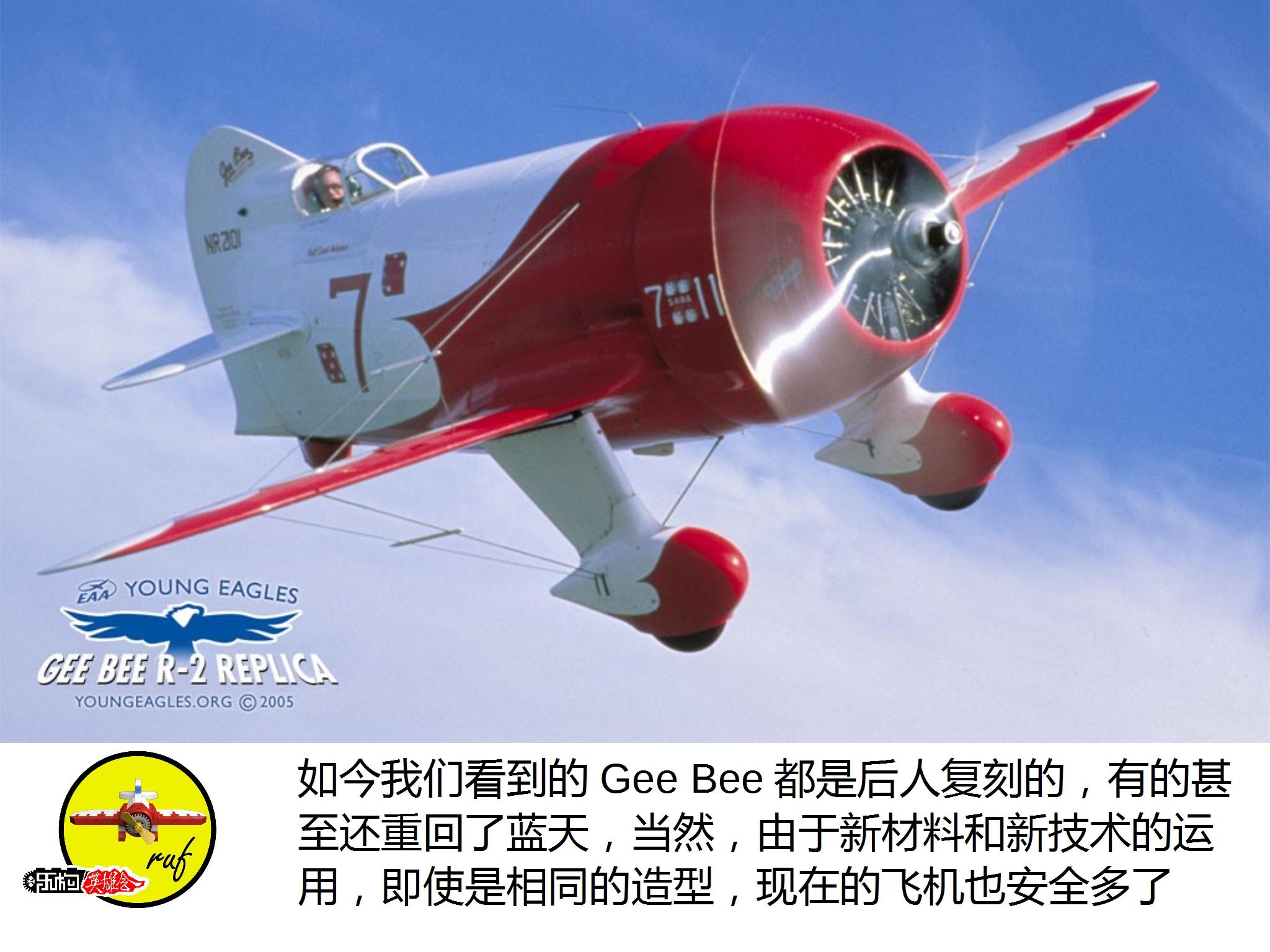 69 飞行器moc比赛活动专区 69 gee bee r-1 竞速飞机——纪念80年